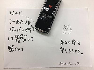 MKnekoban3.jpg