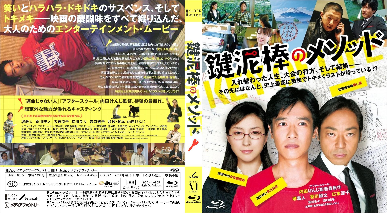 Kagi_dorobou_no_Method.jpg