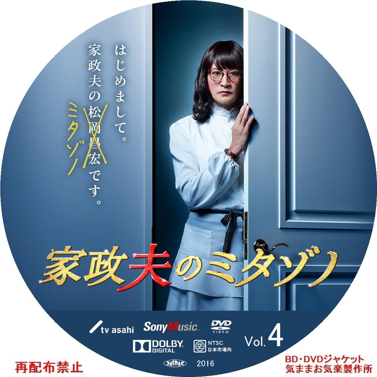 kaseifu_no_mitazono_DVD04.jpg