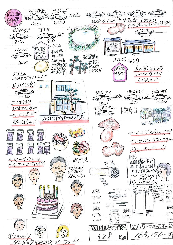 1016笹屋ホテル2