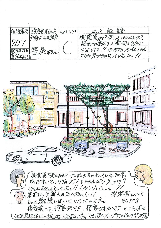 1016笹屋ホテル3