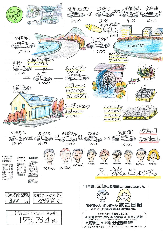 1016笹屋ホテル4