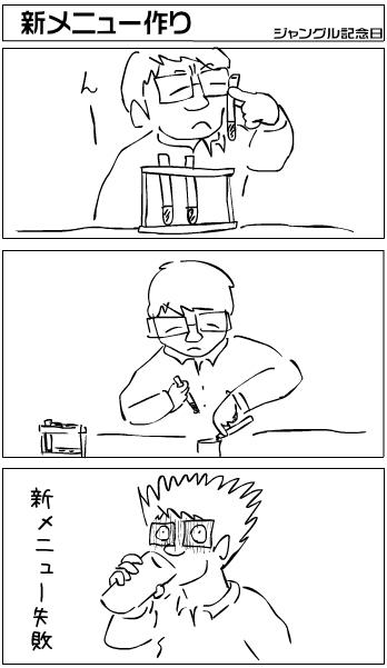 新メニュー作成