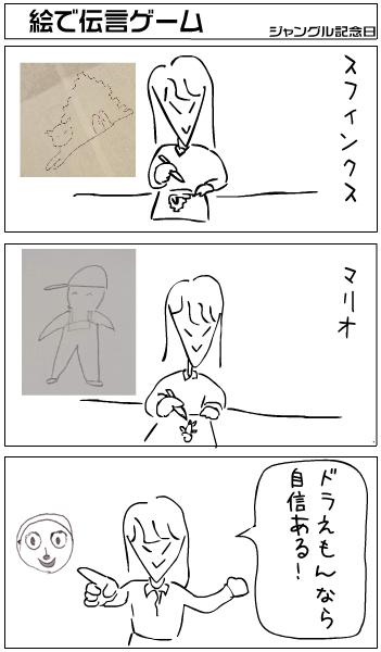 絵で伝言ゲーム