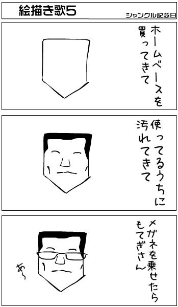 絵描き歌5