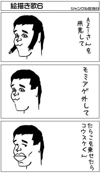 絵描き歌6