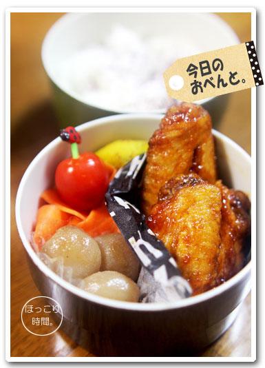 🍳揚げ鶏手羽中のコチュジャン風弁当