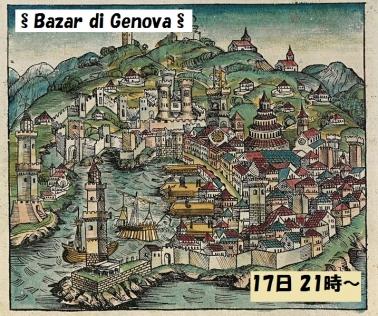 genovabazar12.jpg
