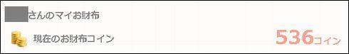 お財布.com1年10ヶ月成果1