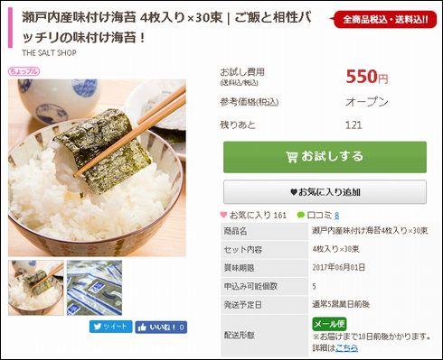 サンプル百貨店味付け海苔550円