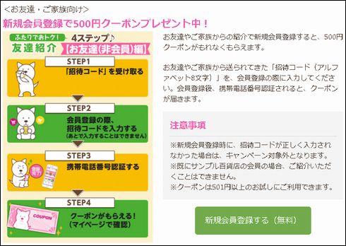 サンプル百貨店お友達紹介キャンペーン