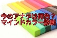 カラー診断テスト