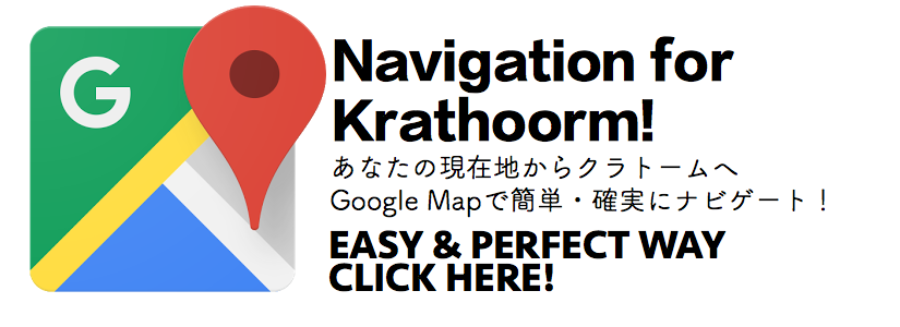 もう絶対に迷わない!!クラトームへのナビ登場!! Never losing your way to Krathoorm! Google Map navigation is now available!
