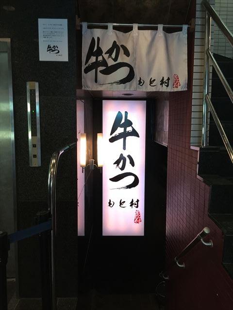 牛かつ激ウマ! in新橋 Delicious