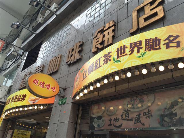 エッグタルトとパイナップルパン! 香港アップデート2016 その3 Tasty Egg Tarte and bread in Hong Kong =Hong Kong Update 2016 No.3