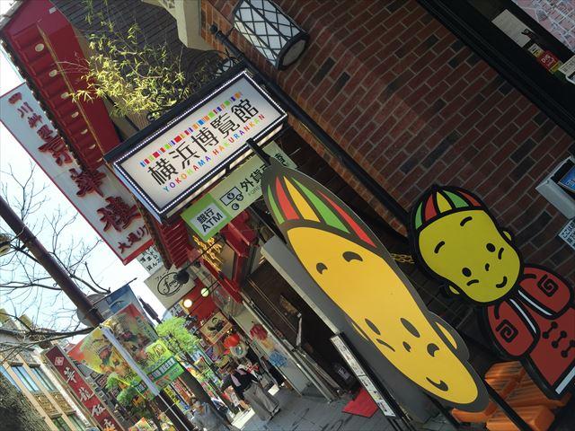刀削麺、炒飯、麻婆豆腐、杏仁豆腐・・・結局食べすぎ・・・ 横浜散歩2016夏 その2 Tosho Noodle, Fried Rice, Mabo Tofu, Almond Jelly... Ate too much! =Walking Around Yokohama 2016 Summer No.2