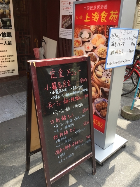 ついに身近で刀削麺! ご近所探訪 その174 Finally, I found the TOSHO noodle nearby Krathoorm. =Walking around Krathoorm no.174