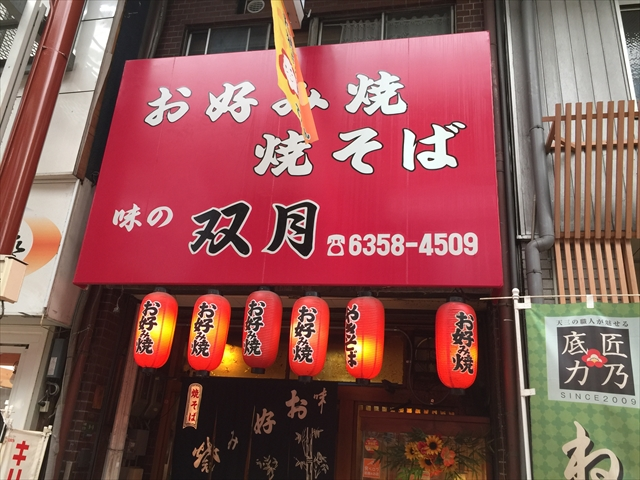 意外かもしれませんが・・・ ご近所探訪 その173 Let's enjoy making OKONOMIYAKI, Osaka's foods by yourself =Walking around Krathoorm No.173