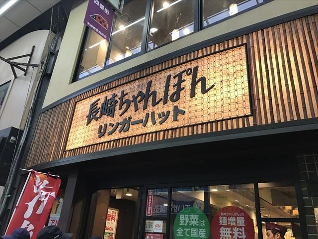 長崎の味を手軽に本格的に! ご近所探訪 その176 Enjoy informal but a genuine taste of Nagasaki