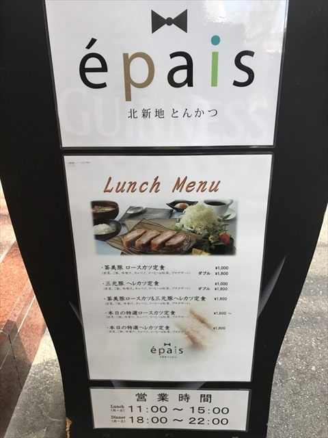 大阪でうまいとんかつを探して・・・ ご近所探訪 その177 Looking for the delicious TONKATSU in Osaka =Walking around Krathoorm no.177