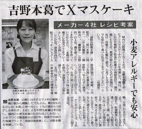 20161208吉野本葛のクリスマスケーキ読売新聞