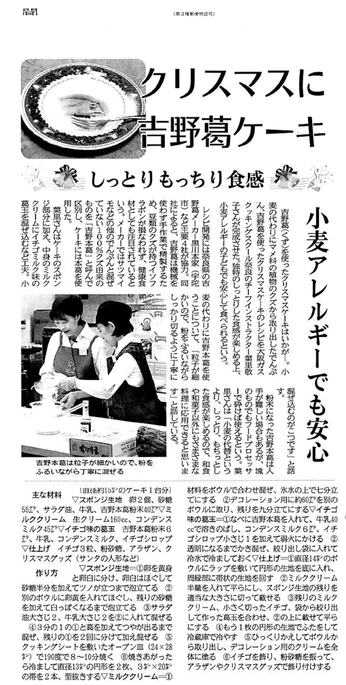 20161219愛媛新聞(吉野葛ケーキ掲載)