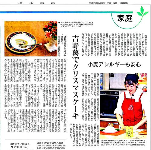 20161219河北新聞(吉野葛ケーキ掲載)