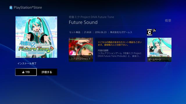 初音ミク Project DIVA Future Tone_3