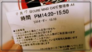 キュアメイドカフェ 整理券