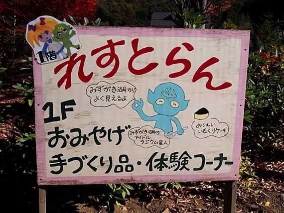 mizugaki-20161103-17s.jpg