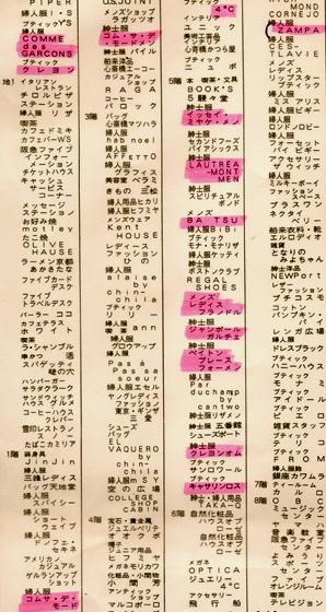 987-127-6梅田80s地図8-2