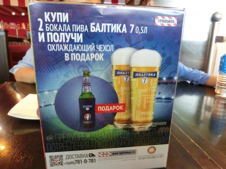 モスクワ・シェレメーチエヴォ国際空港 レストラン2