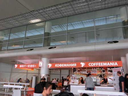 モスクワ・シェレメーチエヴォ国際空港 レストラン14