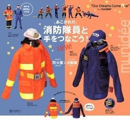 160519_フェリシモ通販_神戸市消防局とコラボしたペットボトルホルダーd12759-312-599094-0_640x593