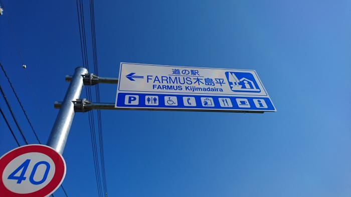 FARMUS木島平