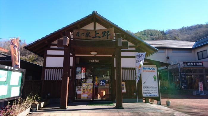 道の駅・上野