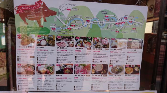 道の駅・上野4