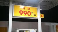 灯油990円