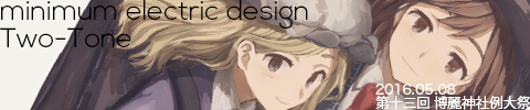 【例大祭 M-14b】minimum electric design 頒布物のお知らせ