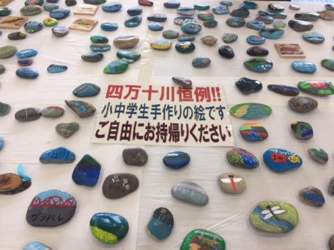 181028会場の石
