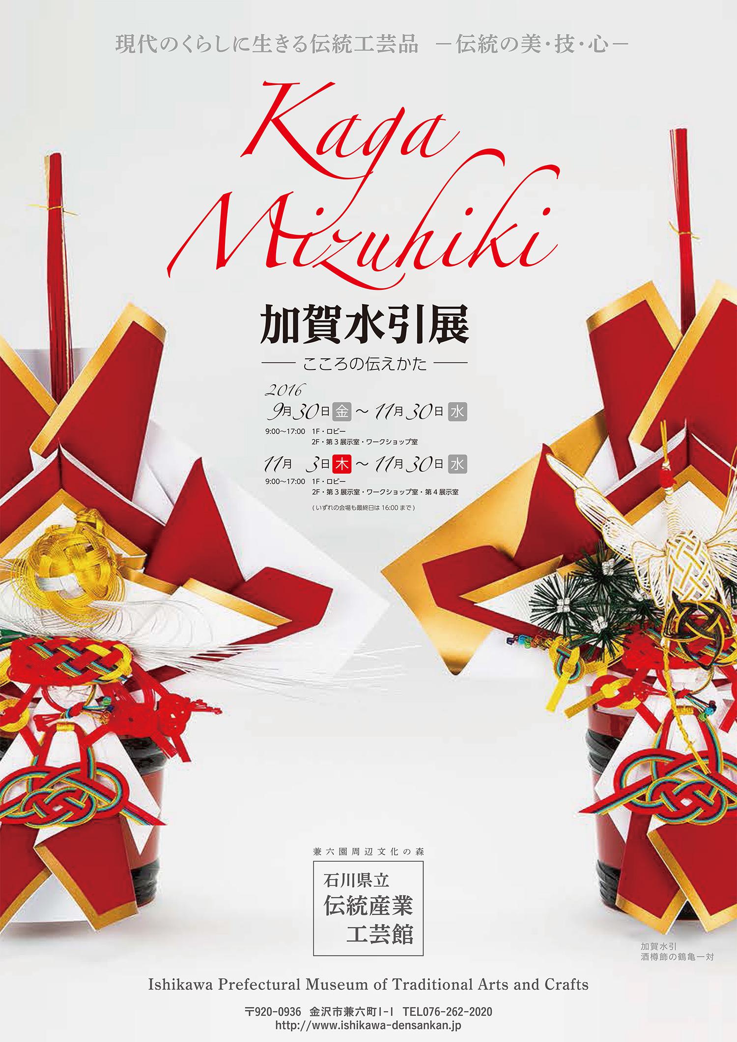 mizuhiki_new-1.jpg