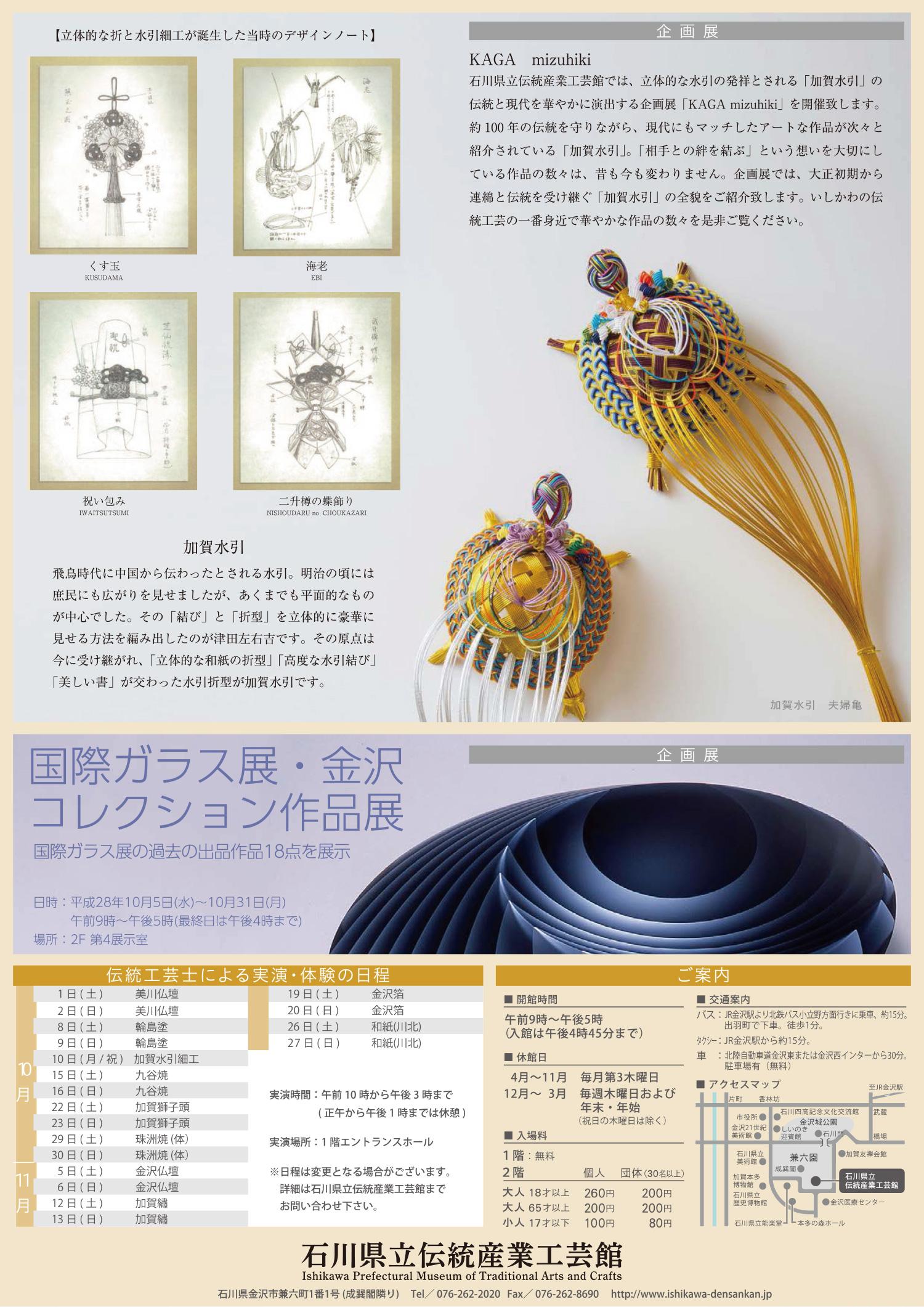 mizuhiki_new-2.jpg