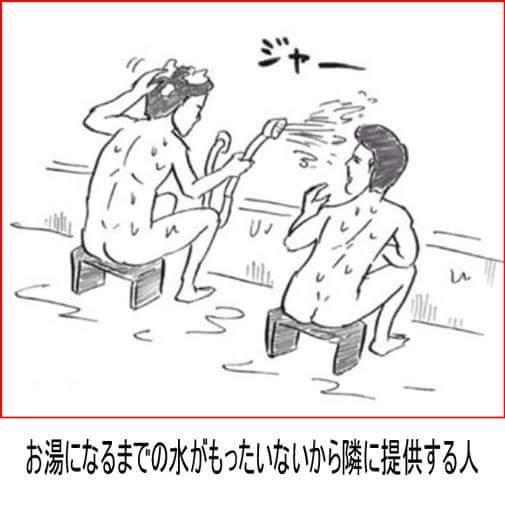 シャワーお裾分け