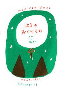 KENOMON-COVER.jpg