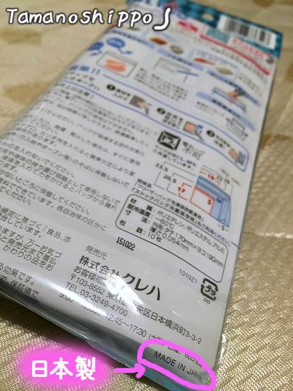 クレハ キチントさんおいしさキープ(小分け袋)日本製表記