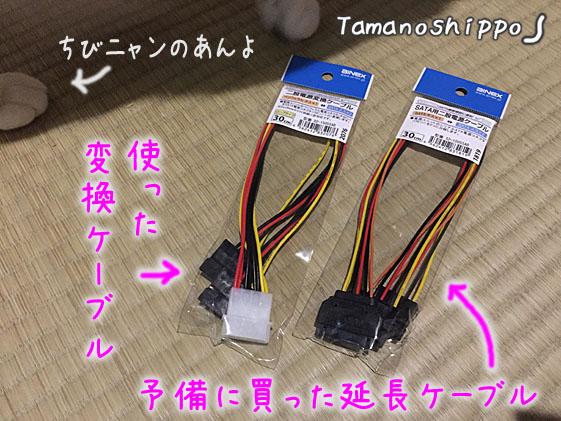 内部電源供給ケーブル(4pin と15ピン)