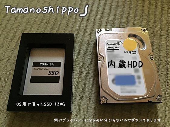 SSDとHDDハードディスク
