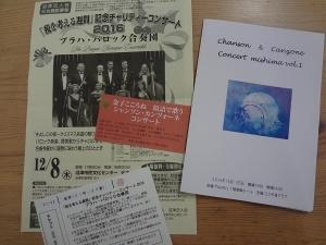 コンサートへ行こう