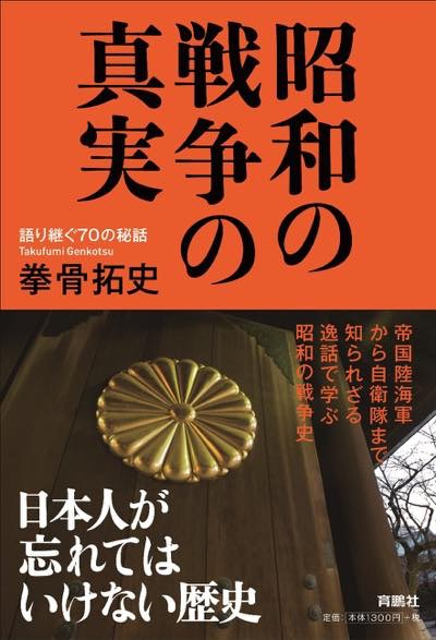20160506 昭和の戦争の真実
