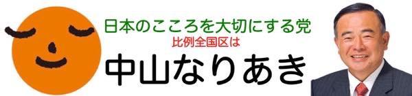 20160623 中山成彬2